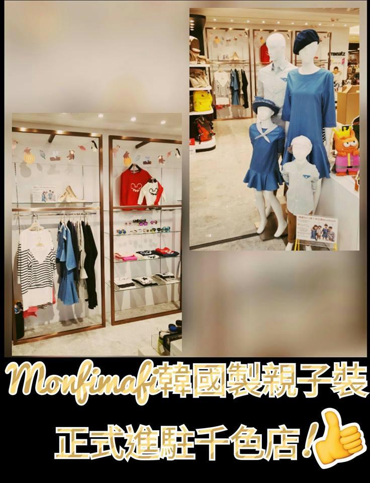 韓國NO.1親子裝品牌Monfimafi進駐千色Citistore