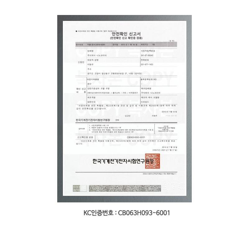 Nino Mirror Board KC Certificate