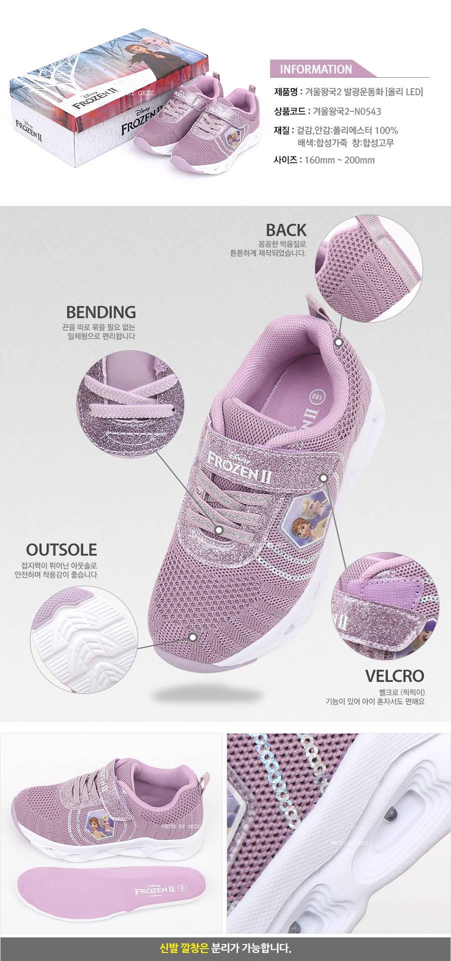 Frozen 2 Luminescent Running Shoes